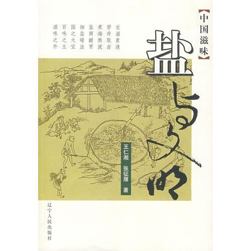 中国滋味:盐与文明