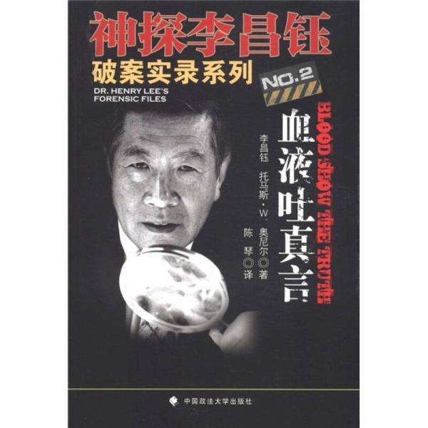 神探李昌钰破案实录系列2:血液吐真言