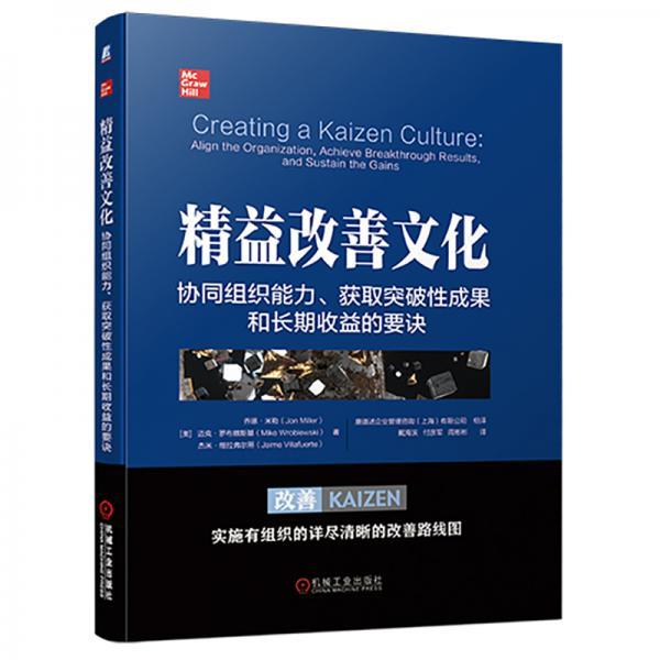 精益改善文化:协同组织能力、获取突破性成果和长期收益的要诀