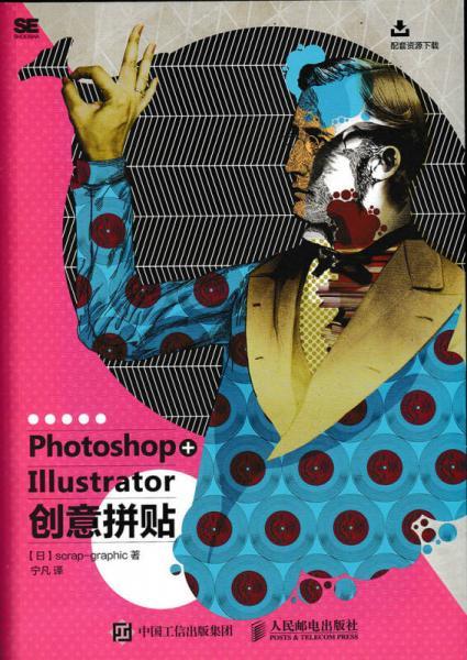 Photoshop+Illustrator创意拼贴