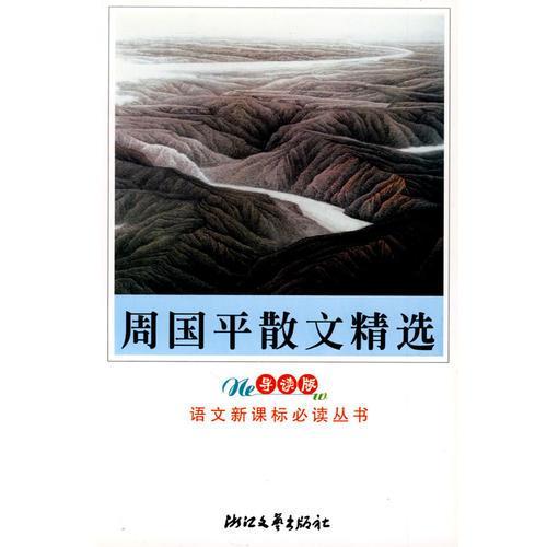 周国平散文精选(导读版)/语文新课标必读丛书