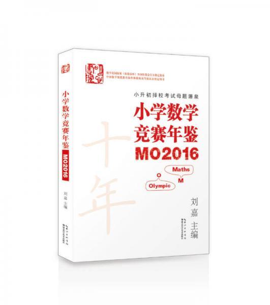 小学数学竞赛年鉴 MO2016