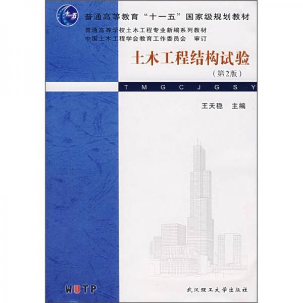 土木工程结构试验(第2版)/普通高等教育十一五国家级规划教材