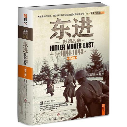 东进:苏德战争1941-1943(修订版)