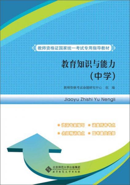 教师资格证国家统一考试专用指导教材:教育知识与能力(中学)