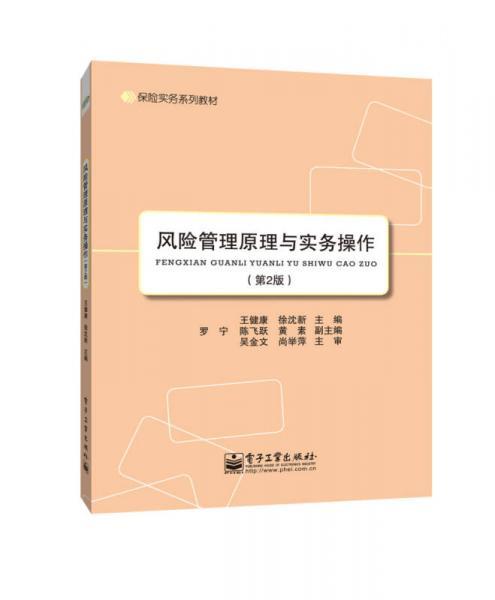 保险实务系列教材:风险管理原理与实务操作(第2版)