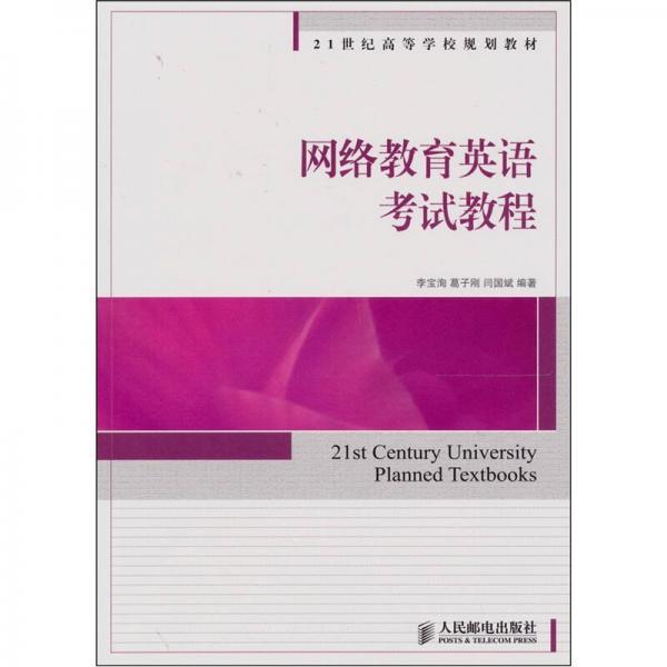 网络教育英语考试教程
