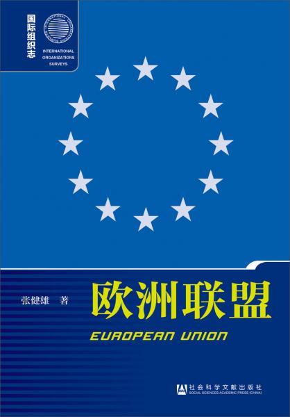 欧洲联盟(第二版)