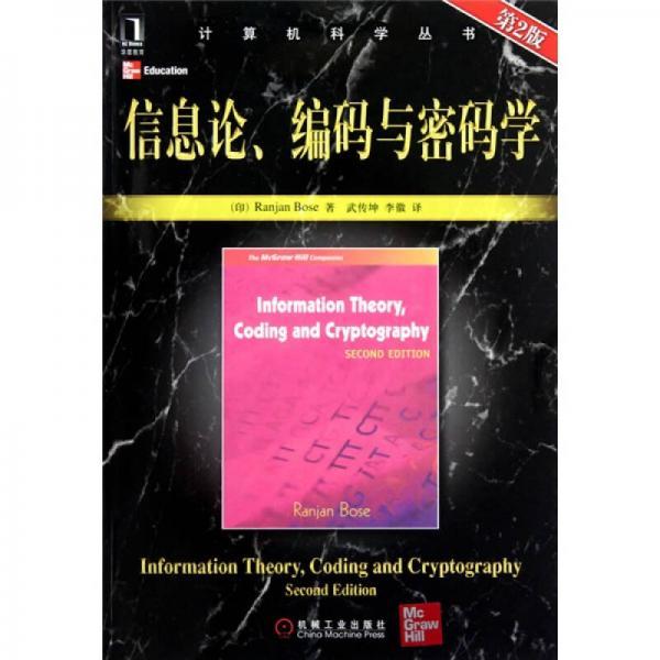 信息论、编码与密码学