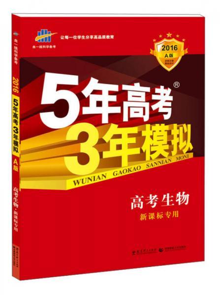 5年高考3年模拟:高考生物·新课标专用(2016 A版)