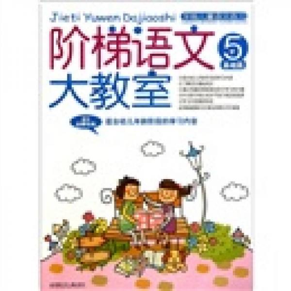 学前儿童语文练习·阶梯语文大教室:5岁基础篇