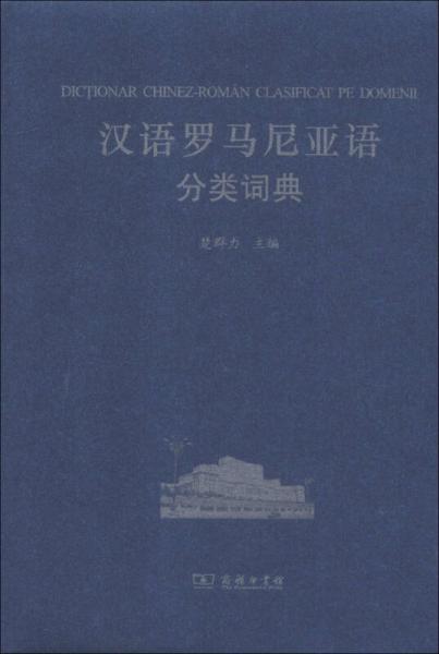 汉外分类词典系列:汉语罗马尼亚语分类词典
