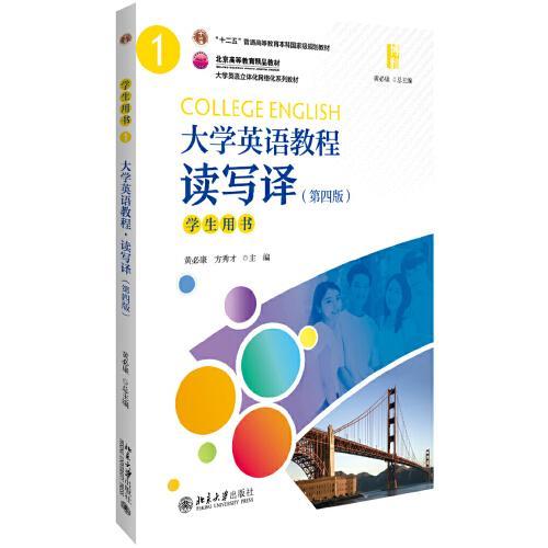 大学英语教程(1)(读写译)学生用书(第四版)