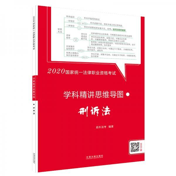司法考试20202020国家统一法律职业资格考试学科精讲思维导图:刑诉法