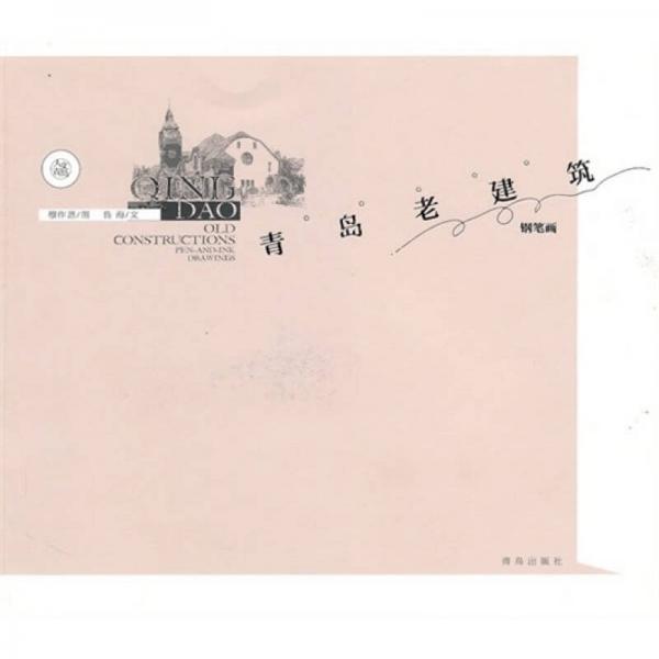 青岛老建筑(钢笔画)