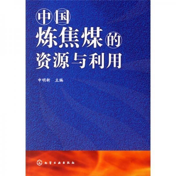 中国炼焦煤的资源与利用