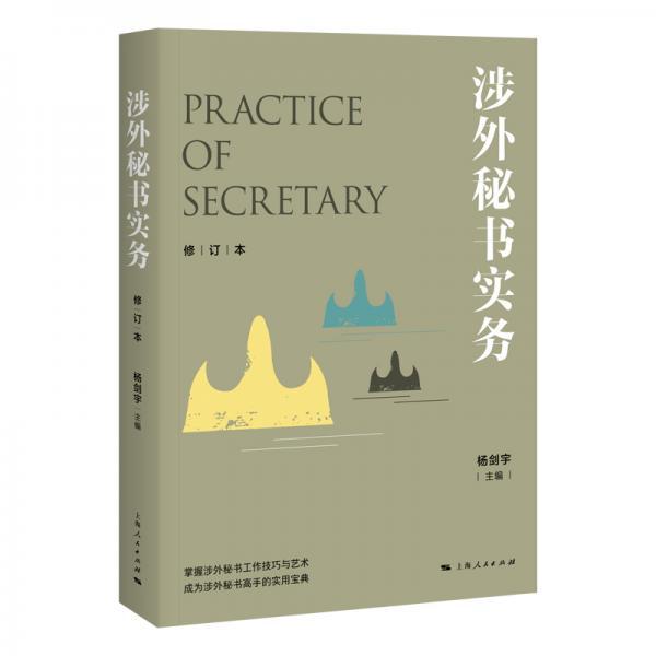 涉外秘书实务(修订本)
