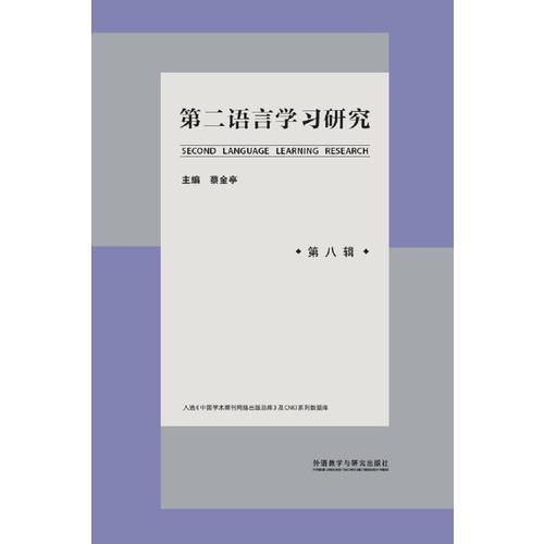 第二语言学习研究(第八辑)