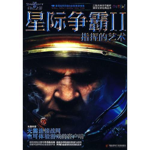 星际争霸II:指挥的艺术