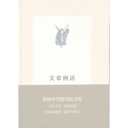 文章例话(新版中学图书馆文库)