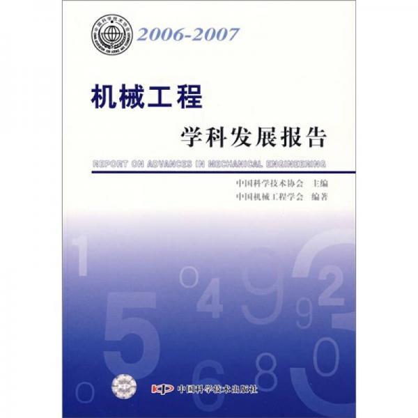 机械工程学科发展报告(2006-2007)