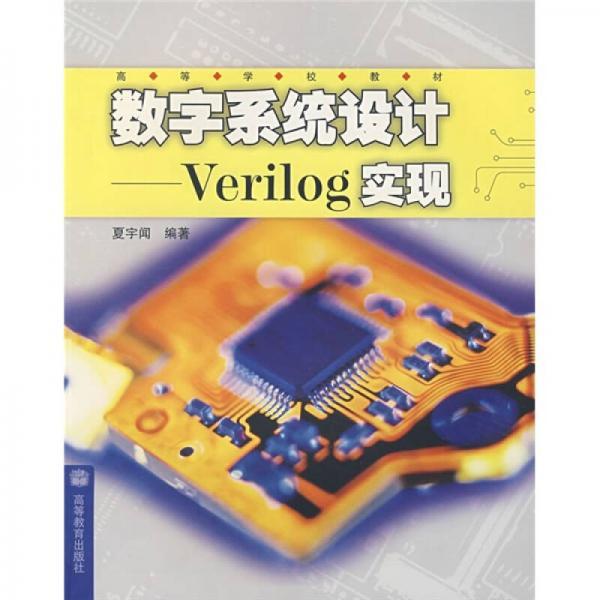 数字系统设计:Verilog实现