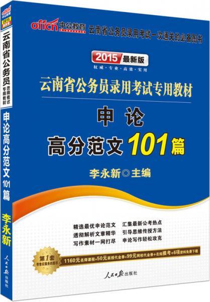 中公2015云南省公务员录用考试专用教材 申论高分范文101篇(新版 2015云南省考)