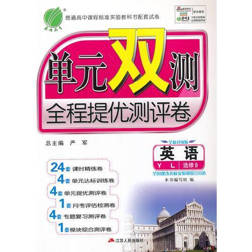 (2014春)单元双测 高中 英语 选修(9) 译林版
