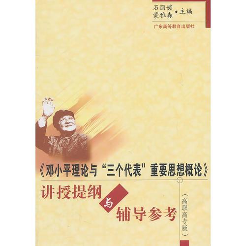 """《邓小平理论与""""三个代表""""重要思想概论》讲授提纲与辅导参考(高职高专版)"""