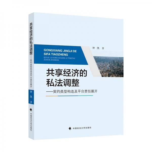 共享经济的私法调整钟凯商业法律金融社科专著中国政法大学出版社