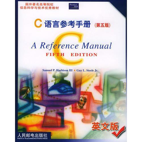 C语言参考手册(第五版)(英文版)——国外著名高等院校信息科学技术优秀教材