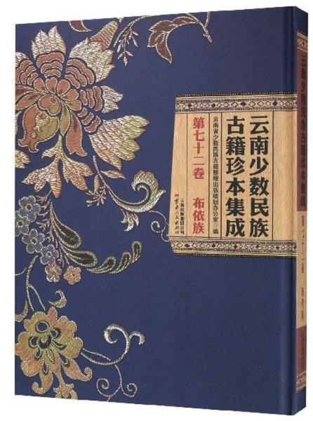 云南少数民族古籍珍本集成(第72卷布依族)