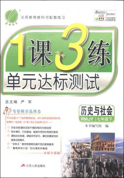 春雨教育·1课3练单元达标测试:历史与社会(七年级下 RMJY 全新升级版 2015春)