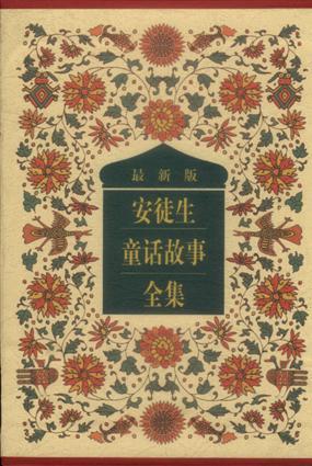 安徒生童话故事全集(最新版)