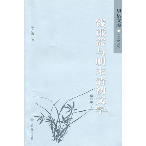 钱谦益与明末清初文学(修订版)