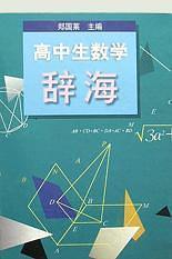 高中生数学辞海