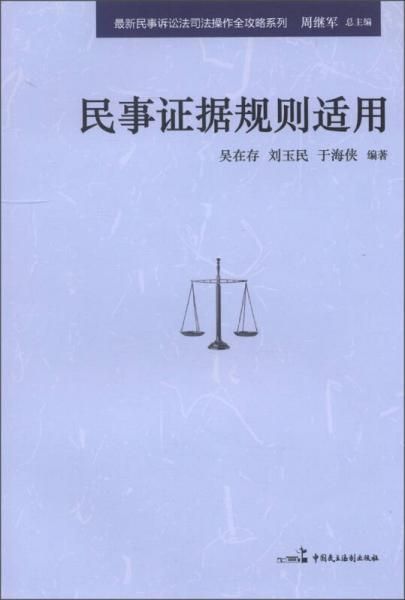 最新民事诉讼法司法操作全攻略系列:民事证据规则适用