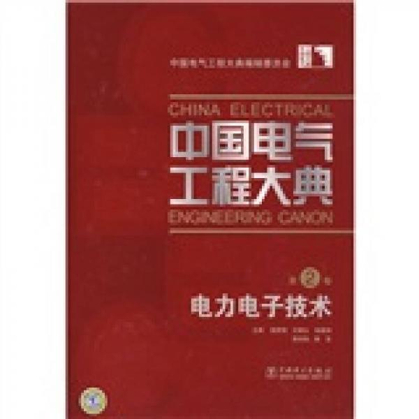 中国电气工程大典(第2卷):电力电子技术