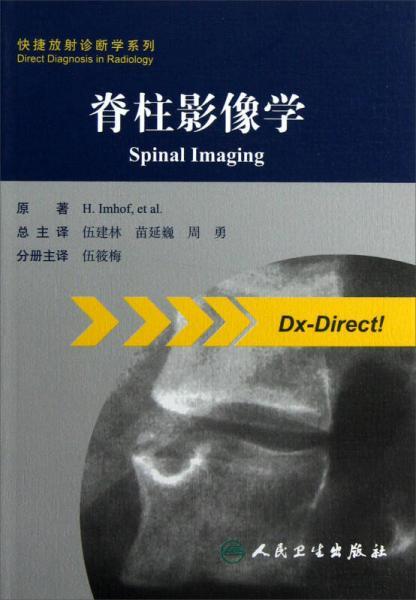 快捷放射诊断学系列:脊柱影像学