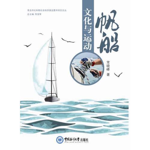 帆船文化与运动