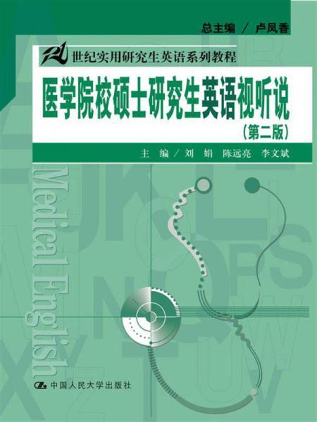 医学院校硕士研究生英语视听说(第二版)(21世纪实用研究生英语系列教程)