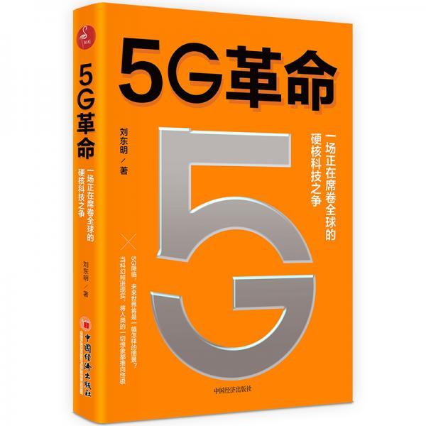 5G革命一场正在席卷全球的硬核科技之争,深度解读5G带来的商业变革与产业机会