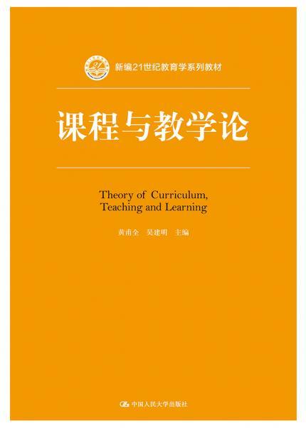 课程与教学论(新编21世纪教育学系列教材)