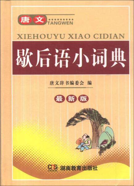 唐文歇后语小词典(最新版)