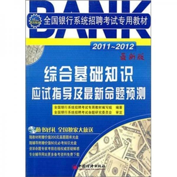 2011-2012全国银行系统招聘考试专用教材:综合基础知识应试指导及最新命题预测
