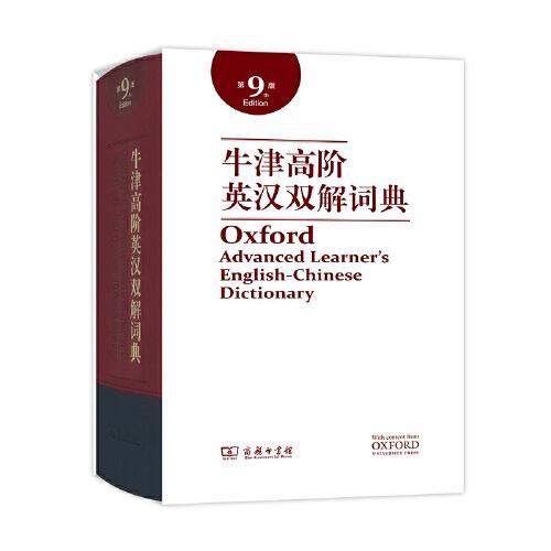 牛津高阶英汉双解词典(第九版·软精装)