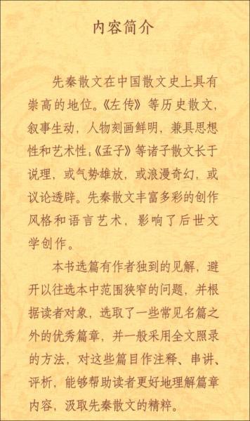 先秦散文选·家藏文库