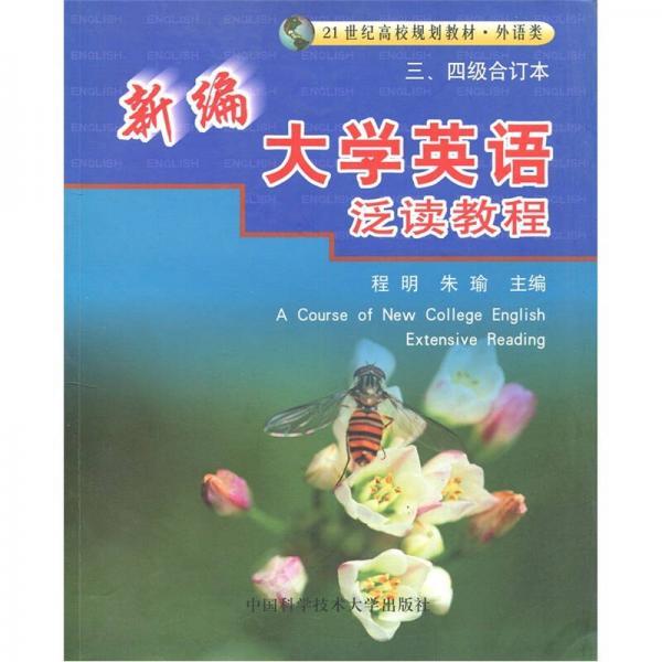 21世纪高校规划教材·外语类:新编大学英语泛读教程(3、4级合订本)