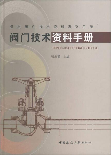 管材阀件技术资料系列手册:阀门技术资料手册