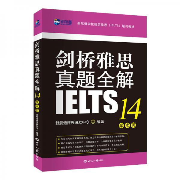 剑桥雅思真题全解14:学术类新航道IELTS考试真题精讲